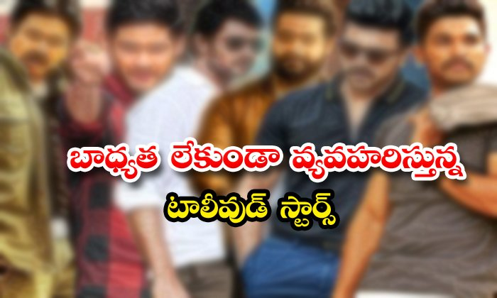 TeluguStop.com - Tollywood Stars Strict With There Remmunaration