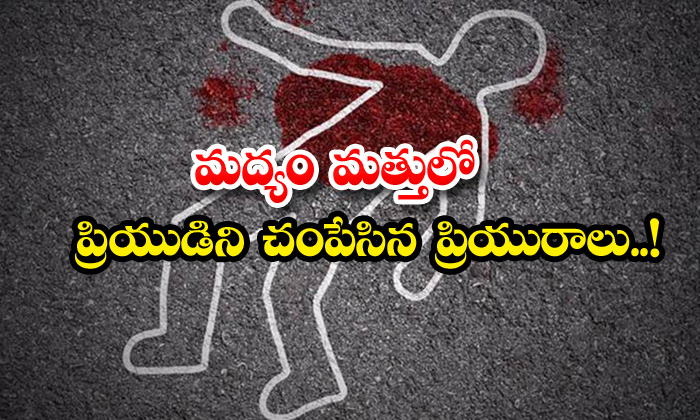 TeluguStop.com - Girlfriend Killed Lover Delhi