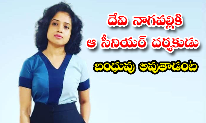 TeluguStop.com - Bigg Boss Contestant Devi Nagavalli Is Relative To The Former Senior Director Dasari Narayana Rao