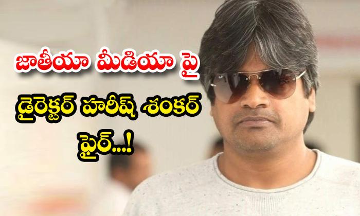 TeluguStop.com - Director Harish Shankar Fires On National Media