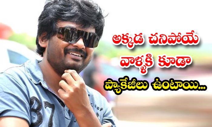 TeluguStop.com - Tollywood Director Puri Jagannadh Sensational Comments On After Death Party