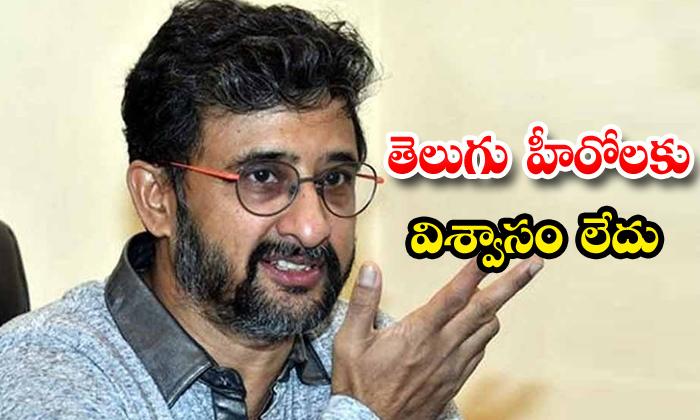 TeluguStop.com - Director Teja Sensational Comments On Tollywood Heroes