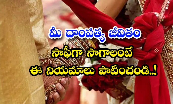 TeluguStop.com - Astro Remedies For Happy Married Life