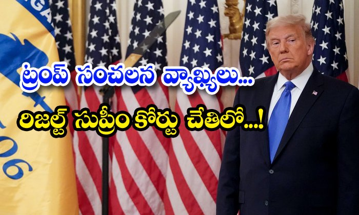 TeluguStop.com - Donald Trump Election Result Supreme Court