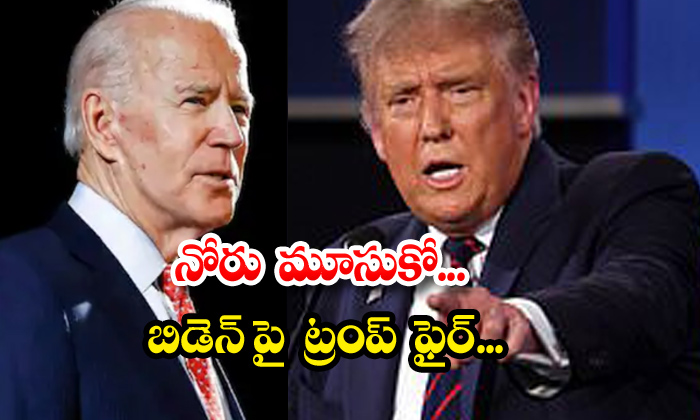 TeluguStop.com - Donald Trump Fires On Joe Biden Debate