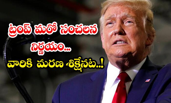 TeluguStop.com - Donald Trump Sensational Decision Nevada Attack On Police