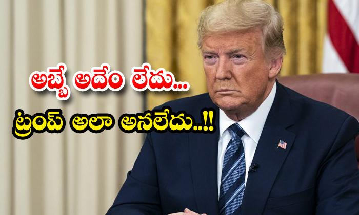 TeluguStop.com - White House Declines Trump Comments Transfer Power