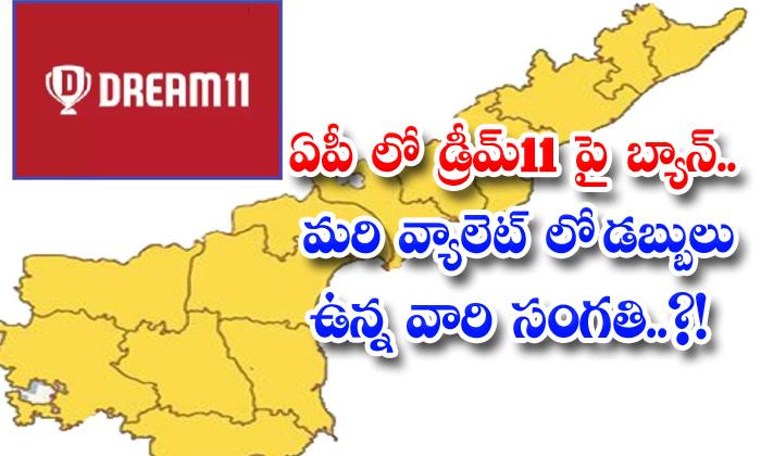 TeluguStop.com - Deam 11 Banned In Andhrapradesh 11