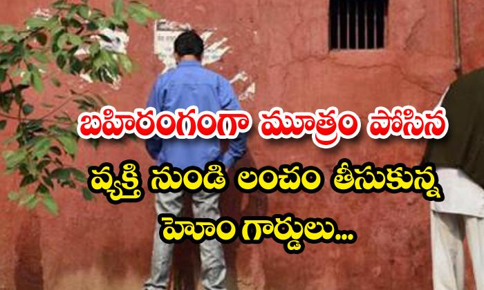 TeluguStop.com - Fake Home Guards Arrested Bribes