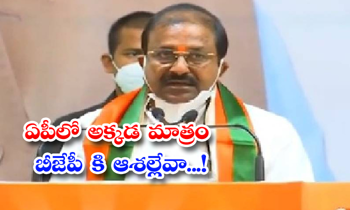 TeluguStop.com - Does Bjp Have No Hopes In That Place