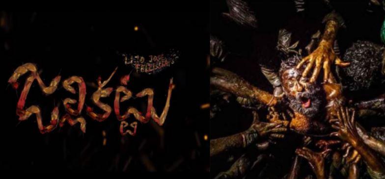 TeluguStop.com - Geetha Arts Releases 'jallikattu' For Telugu Audience