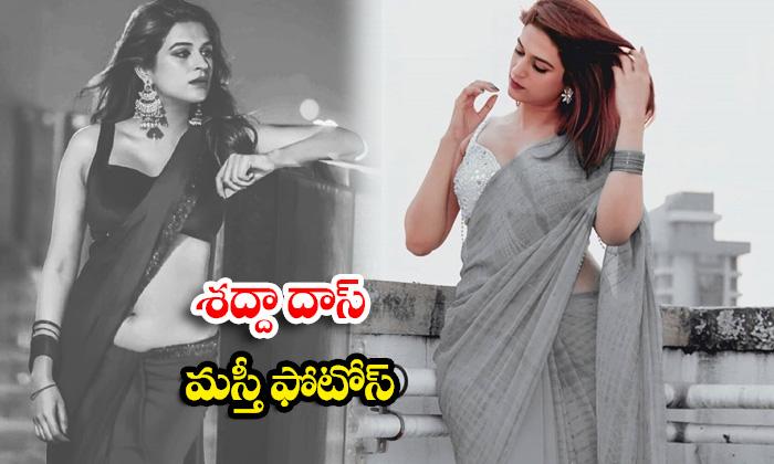 Glamorous Actress Shraddha Das latest images-శ్రద్దా దాస్ మస్తీ ఫొటోస్