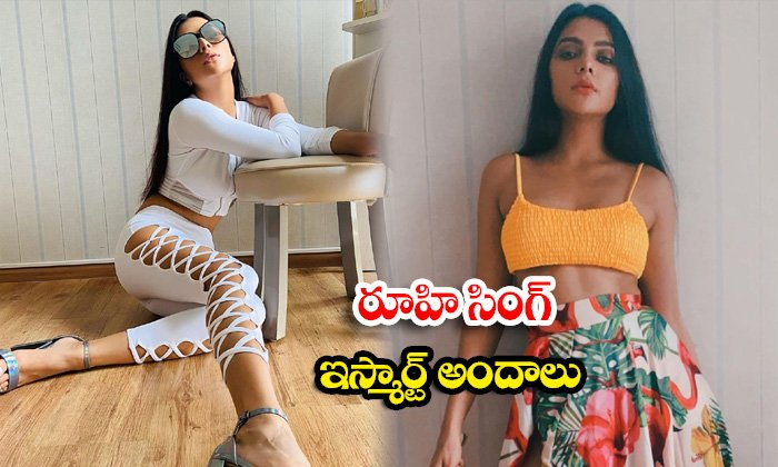 Glamorous images of Bollywood actress Ruhii Dilip Singh-రూహి సింగ్ ఇస్మార్ట్ అందాలు