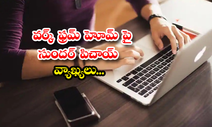 TeluguStop.com - Google Employees Will Work In Hybrid Work From Home Models Says Sundar Pichai