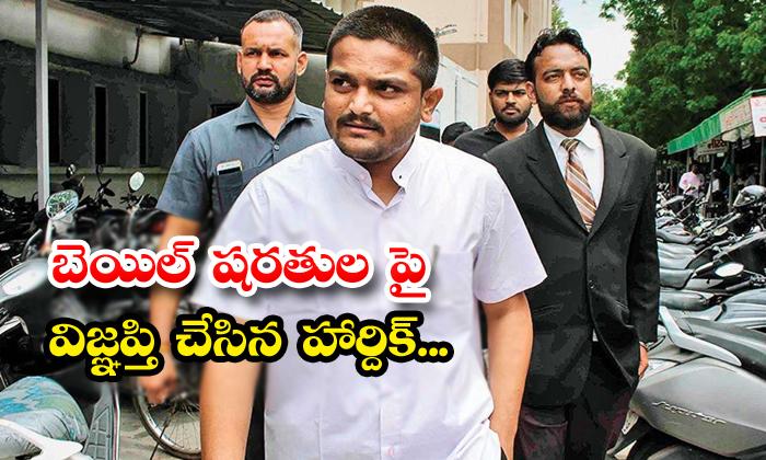 TeluguStop.com - Gujarat Sessions Court Rejected Hardhik Patel Request