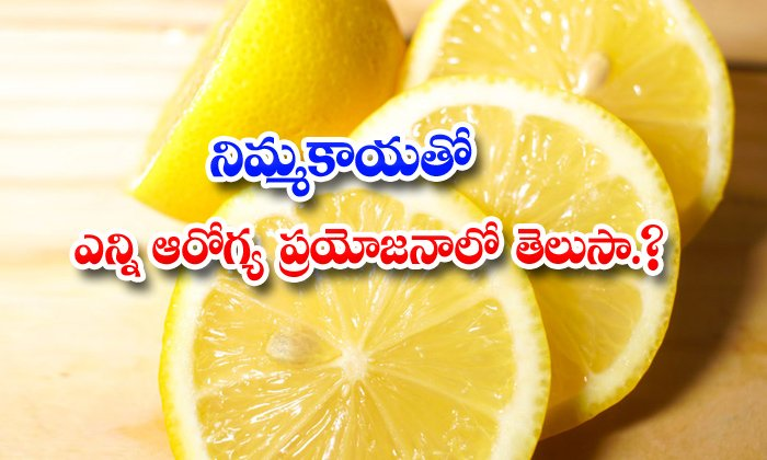 TeluguStop.com - Health Benefits Of Lemons Juice Digestion Weight Loss