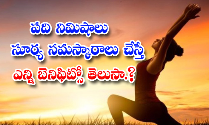 TeluguStop.com - Health Benefits Of Surya Namaskar