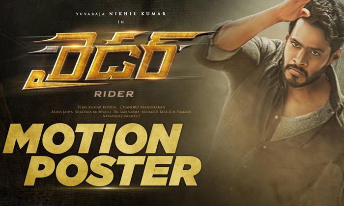 TeluguStop.com - First Look: Nikhil Gowda Impresses As Rider'-Latest News English-Telugu Tollywood Photo Image