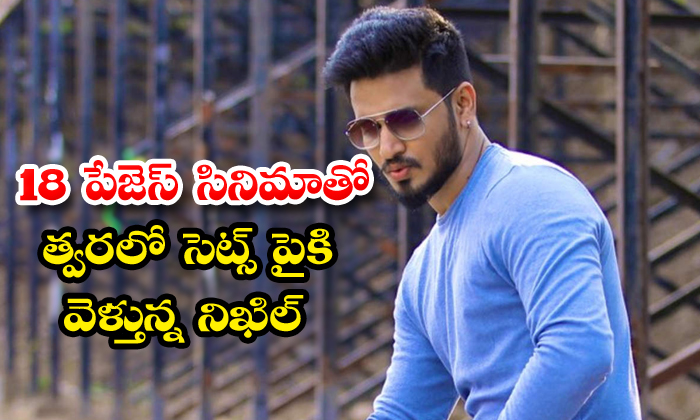 TeluguStop.com - Nikhil Ready To Start 18 Pages Movie