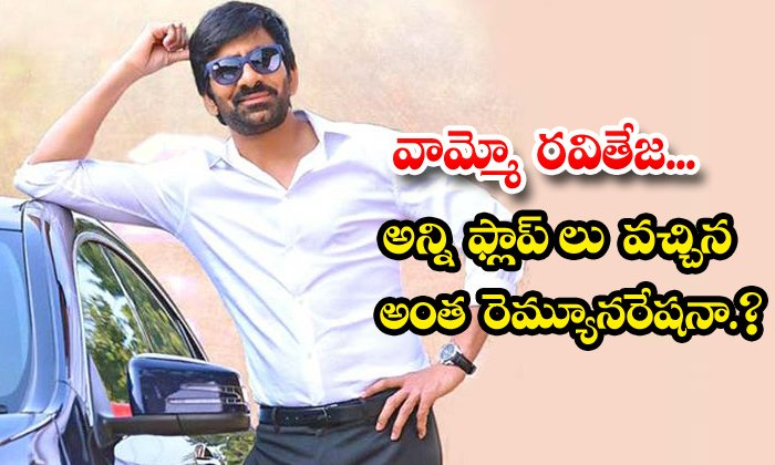 Raviteja Remuneration Shocks Industry