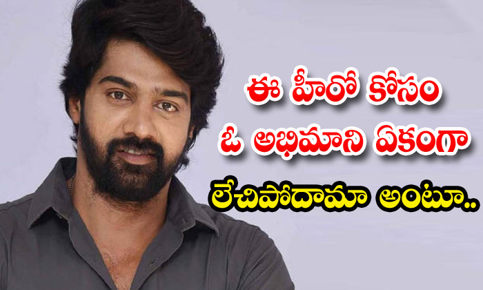 TeluguStop.com - Telugu Hero Naveen Chandra Revealed About His Love Incident In Railway Station
