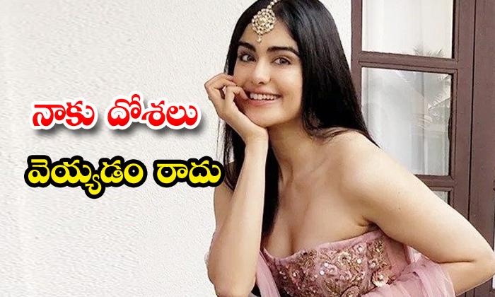 TeluguStop.com - Heroine Adah Sharma Making Dosa Viral Video