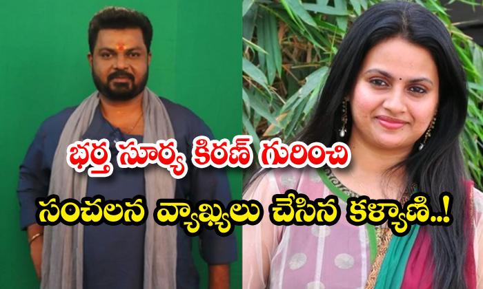 TeluguStop.com - Heroine Kalyani Sensational Comments Surya Kiran