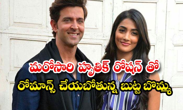 TeluguStop.com - Pooja Hegde Once Again Romance With Hrithik Roshan