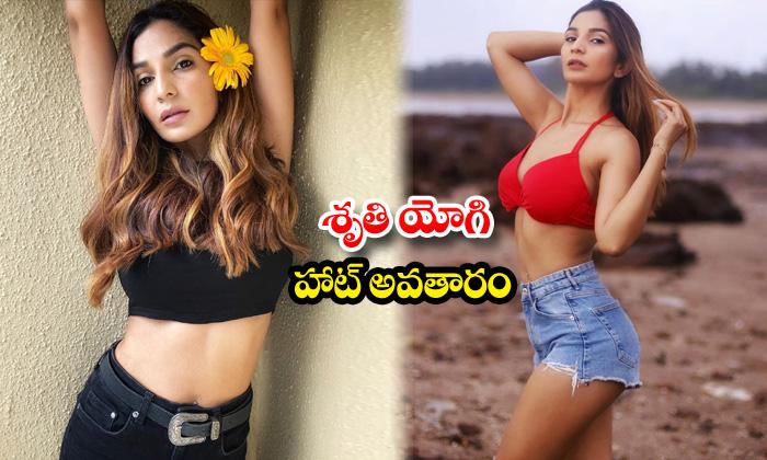Hot actress shruti yogi spicy looks-శృతి యోగి హాట్ అవతారం