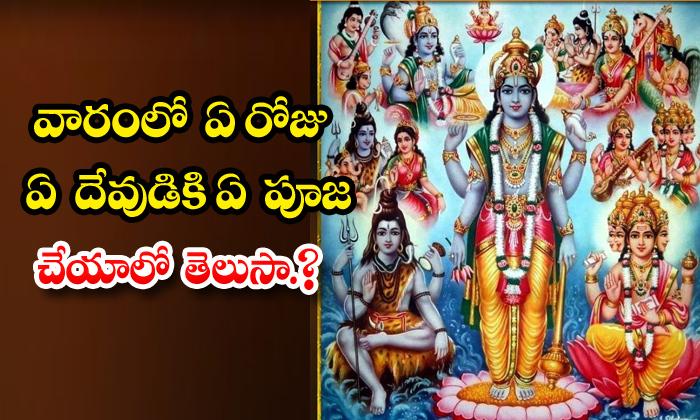 TeluguStop.com - Week Days Of Pooja Vidhanam