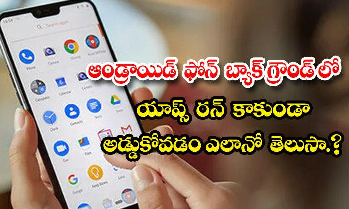 TeluguStop.com - How To Stop Android Apps Running In The Background