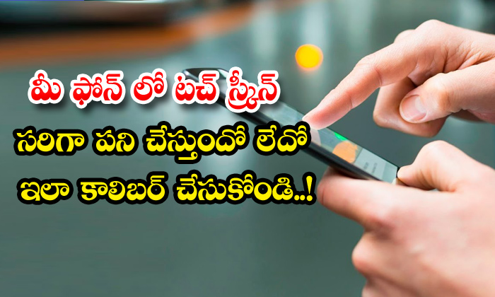 TeluguStop.com - Test Mobile Touch Screen App