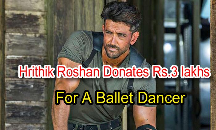 TeluguStop.com - Hrithik Roshan Donates Rs.3 Lakhs For A Ballet Dancer