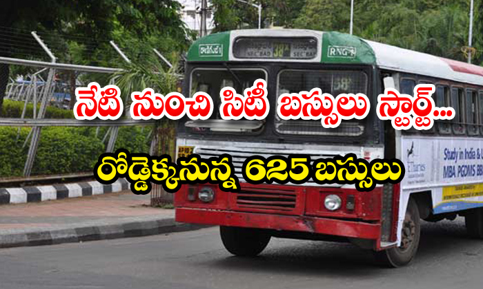 TeluguStop.com - Hyderabad City Bus Services Started