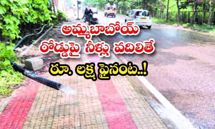 TeluguStop.com - Traffic Police Fines One Lakh To A Building Owner For Leaving Rain Water On Road In Hyderabad