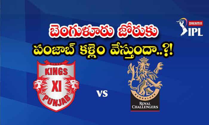 TeluguStop.com - In Ipl2020 Punjab Team Is Defeat Bangalore Team