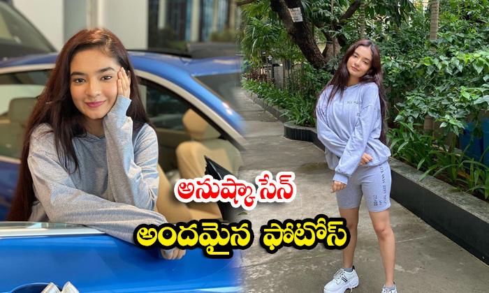 Images for Stunning young actress Anushka Sen with new car -అనుష్కా సేన్ అందమైన ఫోటోలు