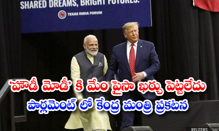 TeluguStop.com - Did Not Incur Expenses For Howdy Modi Event In Houston Last Year Says Indian Government
