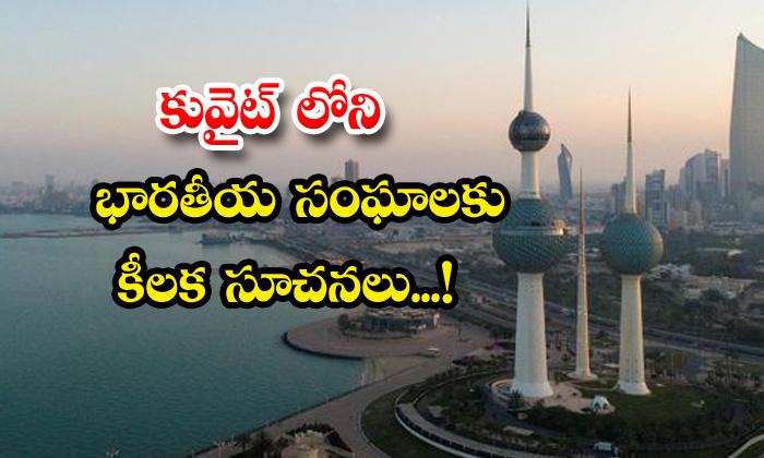 TeluguStop.com - Indian Employees Details Kuwait Embassy