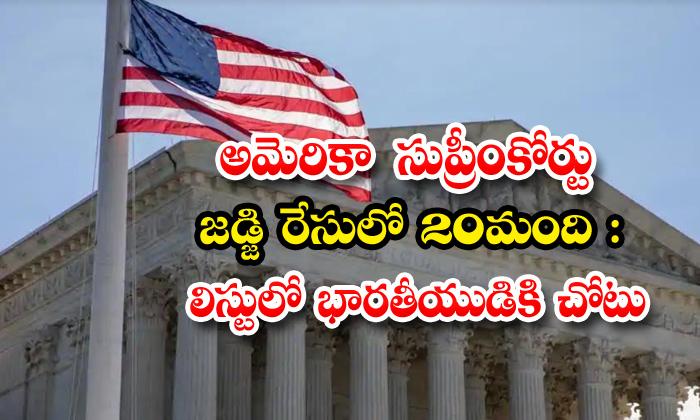 TeluguStop.com - Indian Origin Amul Thapar America Supreme Court Judge Race