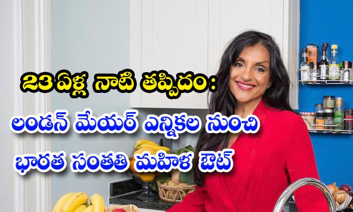 Indian Origin London Mayor Candidate Geeta Sidhu Robb Suspended