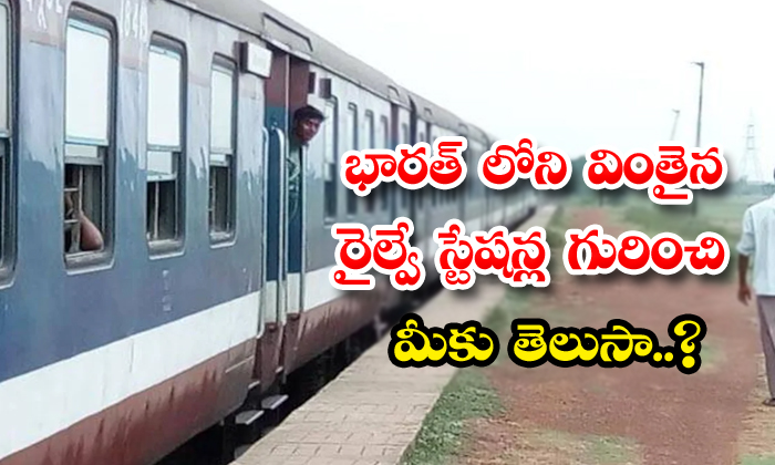 TeluguStop.com - Differenet Types Of Railway Stations In India