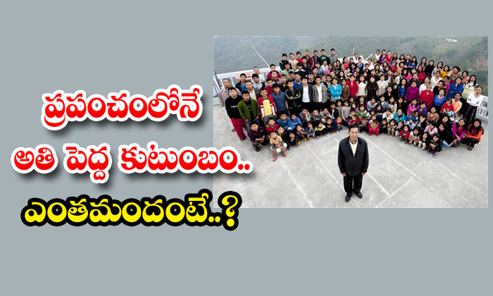 TeluguStop.com - Indian Man With 39 Wives 94 Children And 33 Grandchildren