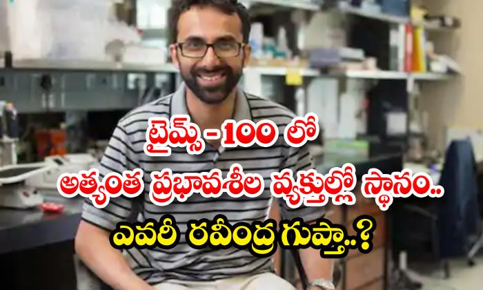 టైమ్స్- 100 అత్యంత ప్రభావశీల వ్యక్తుల్లో స్థానం.. ఎవరీ రవీంద్ర గుప్తా.?