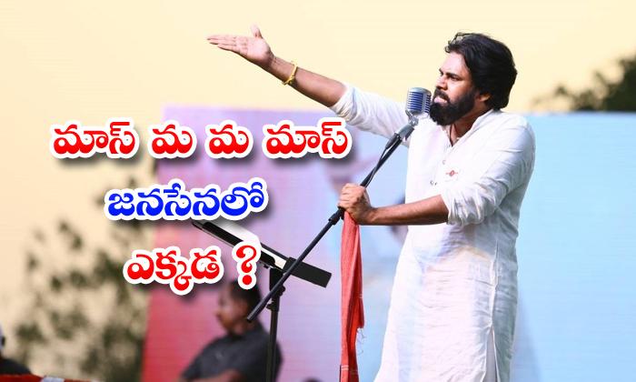 TeluguStop.com - Janasena Faced So Many Troubles In Politics