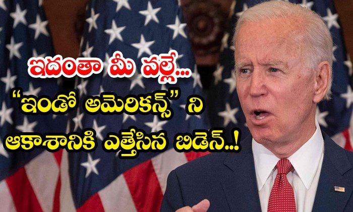 TeluguStop.com - Joe Biden Praises Indo Americans Elections