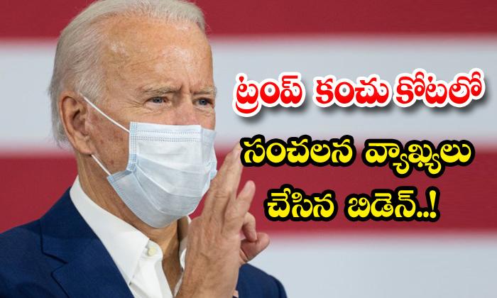 TeluguStop.com - Joe Biden Wisconsin Campaign America Elections