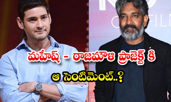 TeluguStop.com - Rajamouli Sentiment On Mahesh Babu Movie
