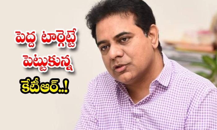 TeluguStop.com - Ktr Targets Greater Elections Telangana