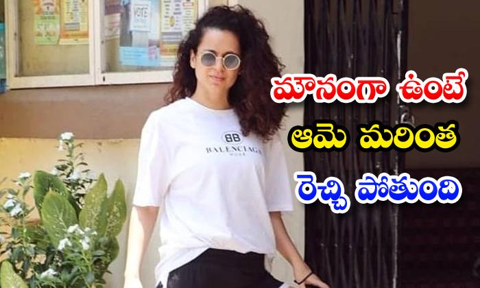 TeluguStop.com - Kangana Once Again Comments On Urmila